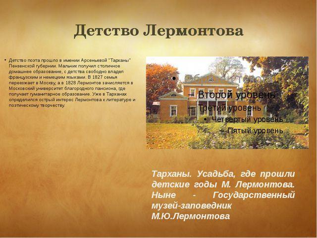 """Детство Лермонтова Детство поэта прошло в имении Арсеньевой """"Тарханы"""" Пензенс..."""