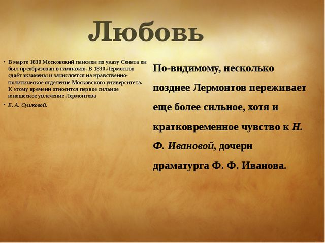 Любовь В марте 1830 Московский пансион по указу Сената он был преобразован в...