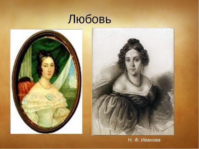 Любовь Н. Ф. Иванова
