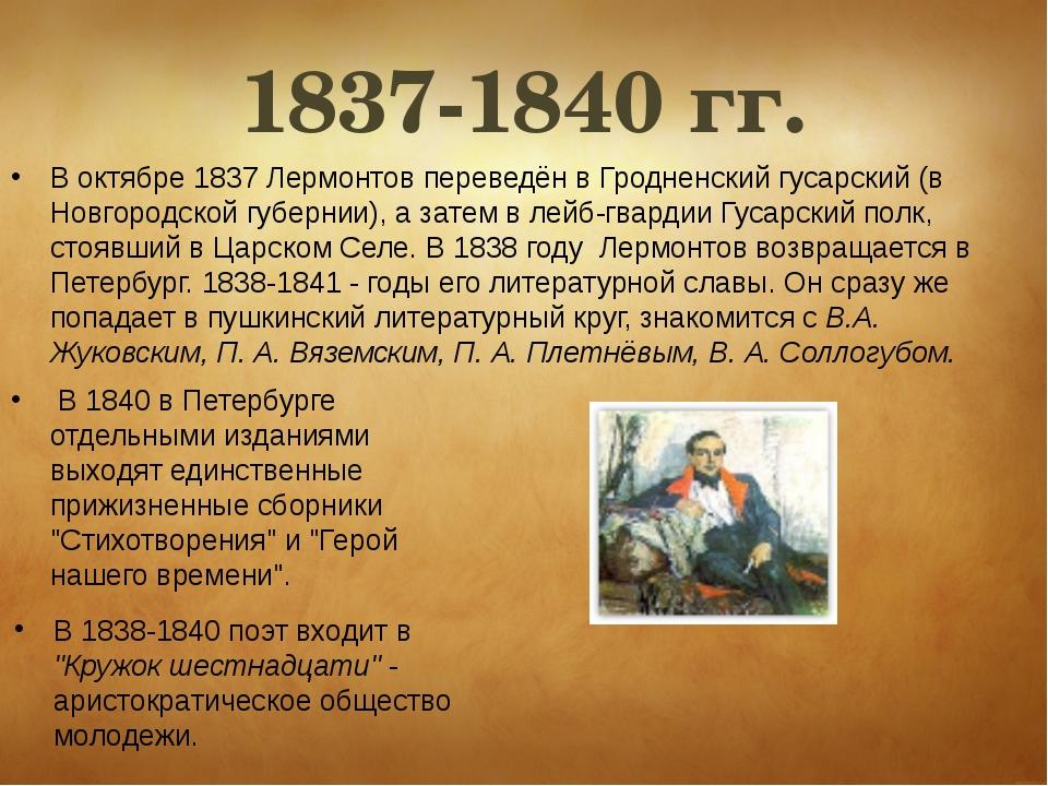 1837-1840 гг. В октябре 1837 Лермонтов переведён в Гродненский гусарский (в Н...
