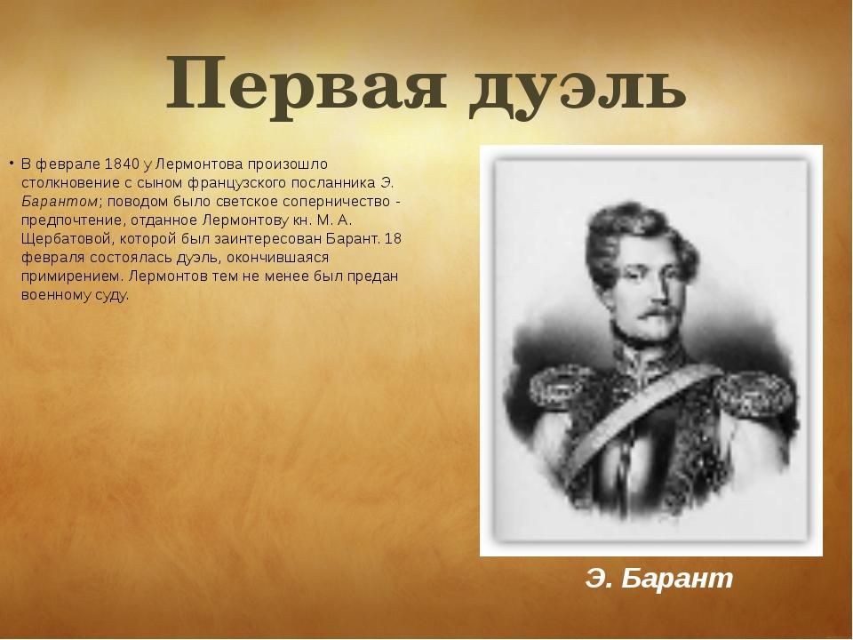 Первая дуэль В феврале 1840 у Лермонтова произошло столкновение с сыном франц...