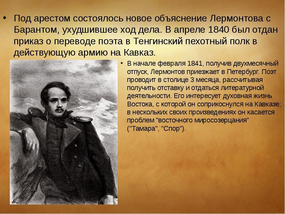 Под арестом состоялось новое объяснение Лермонтова с Барантом, ухудшившее ход...