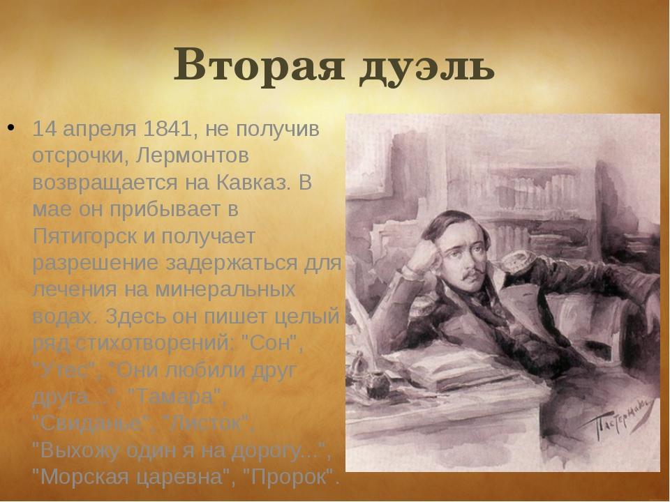 Вторая дуэль 14 апреля 1841, не получив отсрочки, Лермонтов возвращается на К...