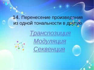 14. Перенесение произведения из одной тональности в другую Транспозиция Модул