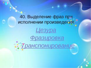 40. Выделение фраз при исполнении произведения Цезура Фразировка Транспониров