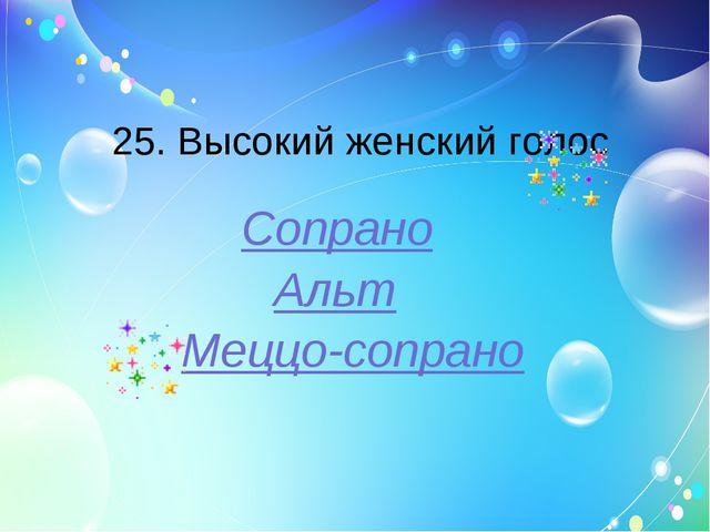 25. Высокий женский голос Сопрано Альт Меццо-сопрано