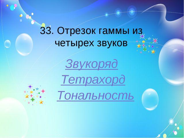 33. Отрезок гаммы из четырех звуков Звукоряд Тетрахорд Тональность