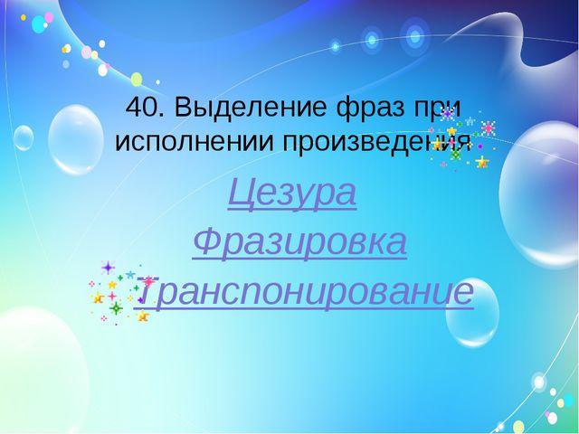 40. Выделение фраз при исполнении произведения Цезура Фразировка Транспониров...