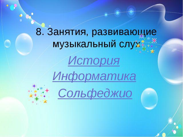 8. Занятия, развивающие музыкальный слух История Информатика Сольфеджио