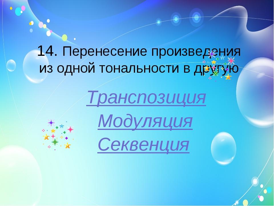 14. Перенесение произведения из одной тональности в другую Транспозиция Модул...