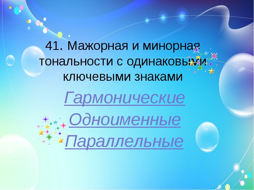 41. Мажорная и минорная тональности с одинаковыми ключевыми знаками Гармониче...