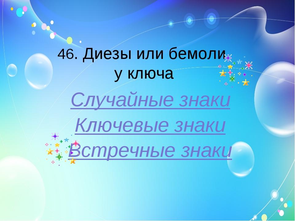 46. Диезы или бемоли у ключа Случайные знаки Ключевые знаки Встречные знаки