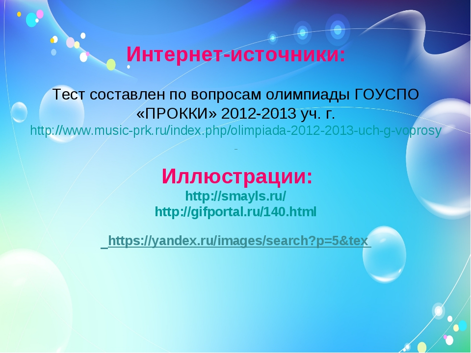 Интернет-источники: Тест составлен по вопросам олимпиады ГОУСПО «ПРОККИ» 2012...