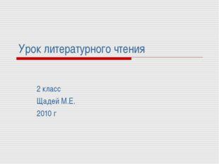 Урок литературного чтения 2 класс Щадей М.Е. 2010 г