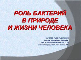 ГАРИПОВ РАИФ РАШАТОВИЧ учитель географии и биологии МБОУ «Нижне-Наратбашская