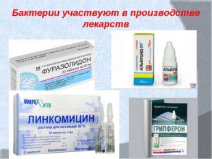 Бактерии участвуют в производстве лекарств