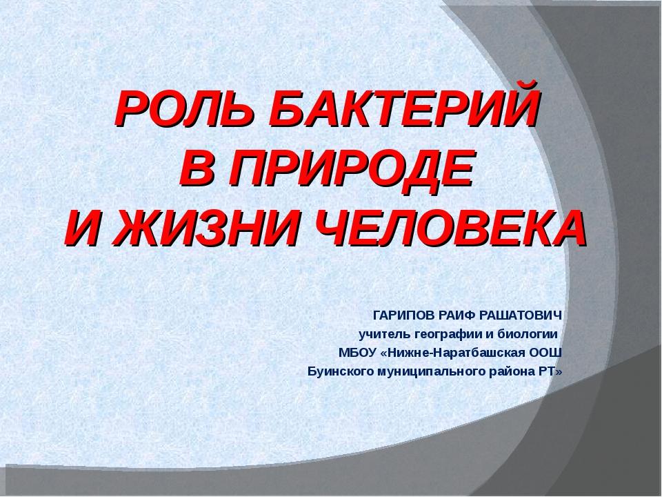ГАРИПОВ РАИФ РАШАТОВИЧ учитель географии и биологии МБОУ «Нижне-Наратбашская...