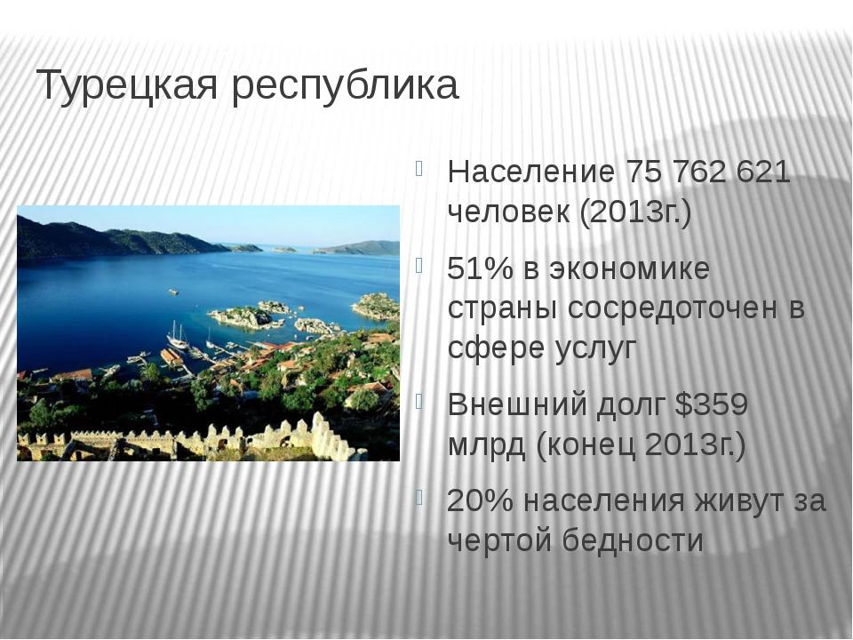 Турецкая республика Население 75 762 621 человек (2013г.) 51% в экономике стр...