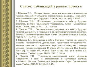 Список публикаций в рамках проекта: 1. Ефимова Т.Н. Волевая саморегуляция ка