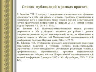 Список публикаций в рамках проекта: 9. Ефимова Т.Н. К вопросу о содержании пс