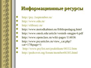 Информационные ресурсы http://psy.1september.ru/ http://www.edu.ru/ http://el
