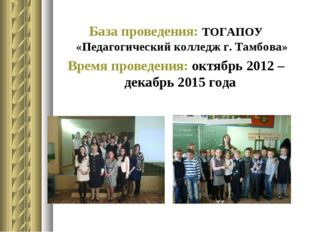 База проведения: ТОГАПОУ «Педагогический колледж г. Тамбова» Время проведения