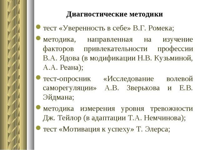 Диагностические методики тест «Уверенность в себе» В.Г. Ромека; методика, нап...