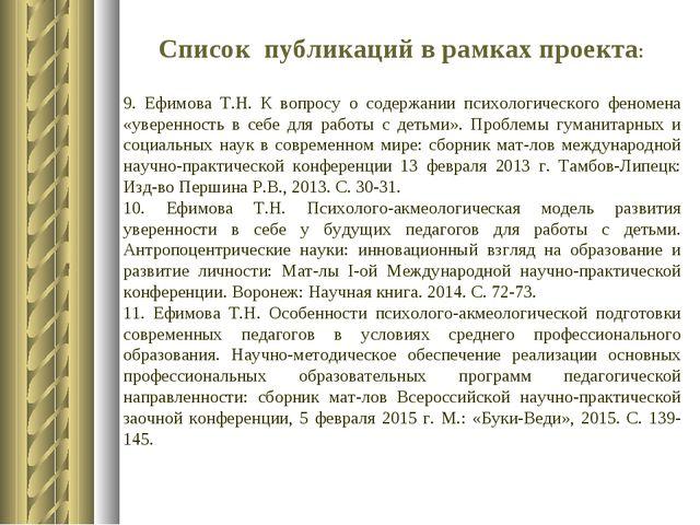 Список публикаций в рамках проекта: 9. Ефимова Т.Н. К вопросу о содержании пс...