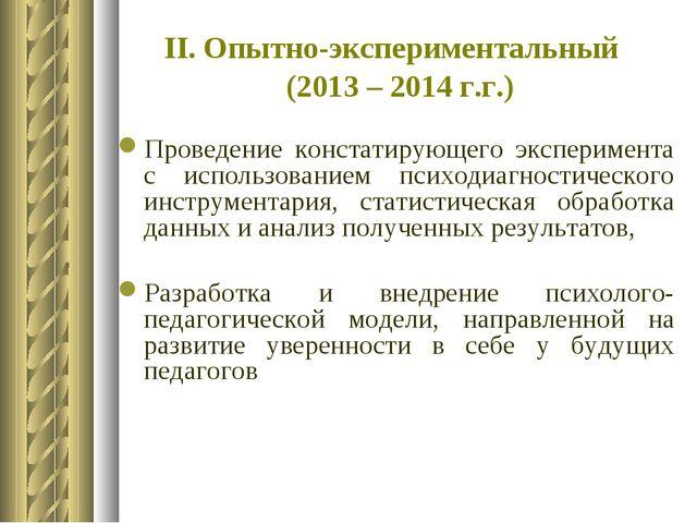 II. Опытно-экспериментальный (2013 – 2014 г.г.) Проведение констатирующего эк...