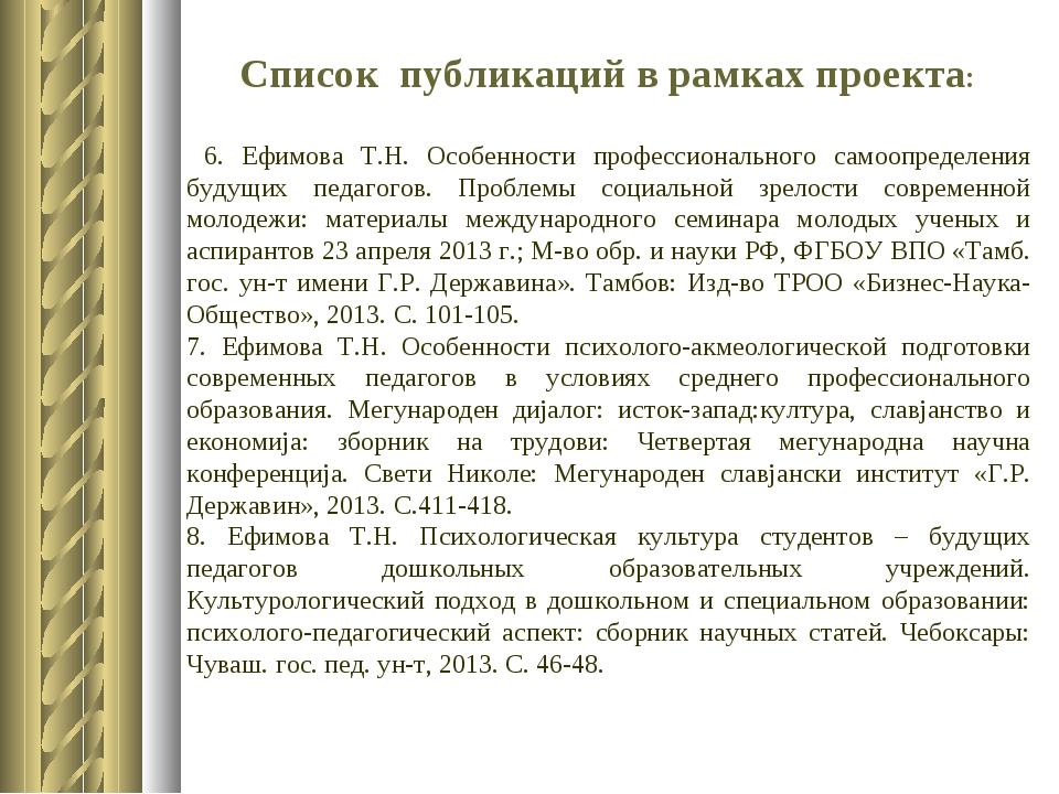 Список публикаций в рамках проекта: 6. Ефимова Т.Н. Особенности профессиональ...