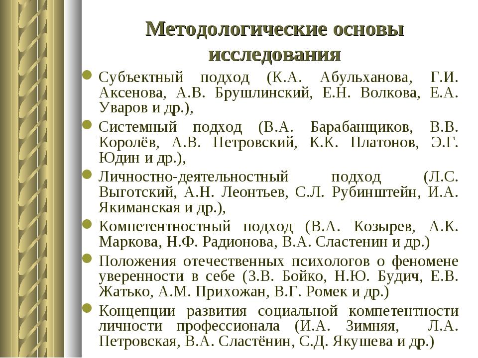 Методологические основы исследования Субъектный подход (К.А. Абульханова, Г....