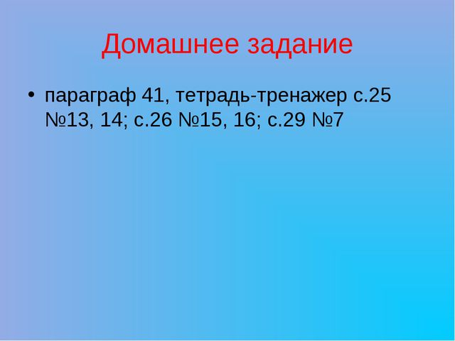 Домашнее задание параграф 41, тетрадь-тренажер с.25 №13, 14; с.26 №15, 16; с....