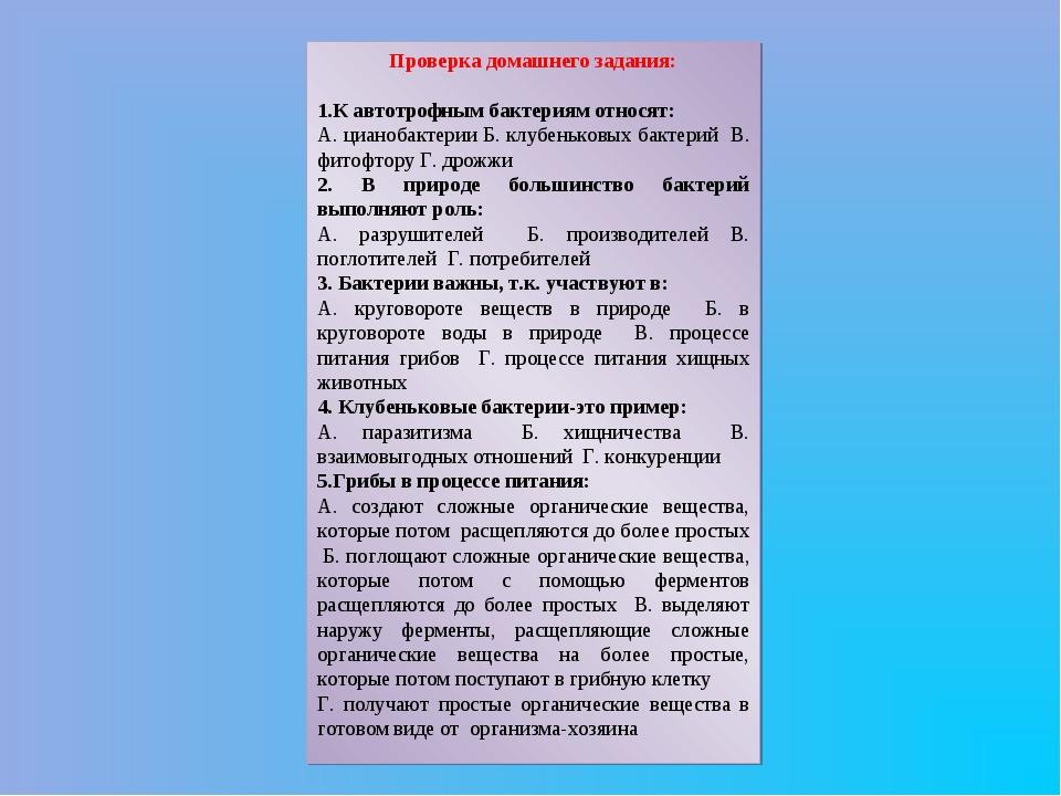 Проверка домашнего задания: 1.К автотрофным бактериям относят: А. цианобактер...