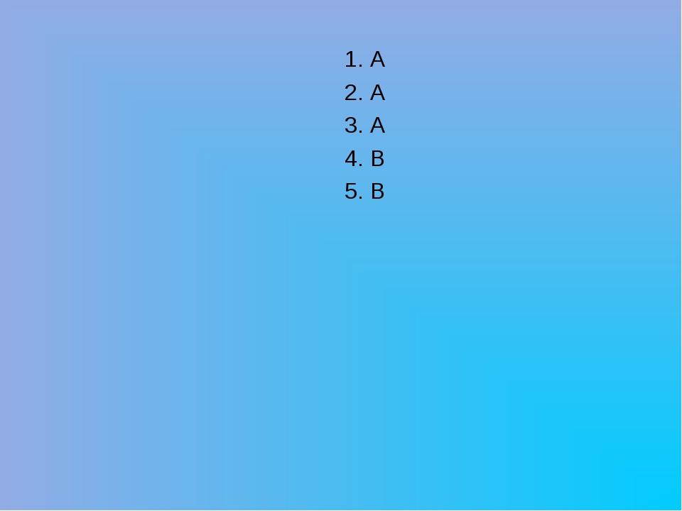 1. А 2. А 3. А 4. В 5. В