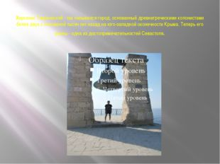 Херсонес Таврический - так назывался город, основанный древнегреческими колон