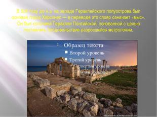 В 528 году до н.э. на западе Гераклейского полуострова был основан город Херс