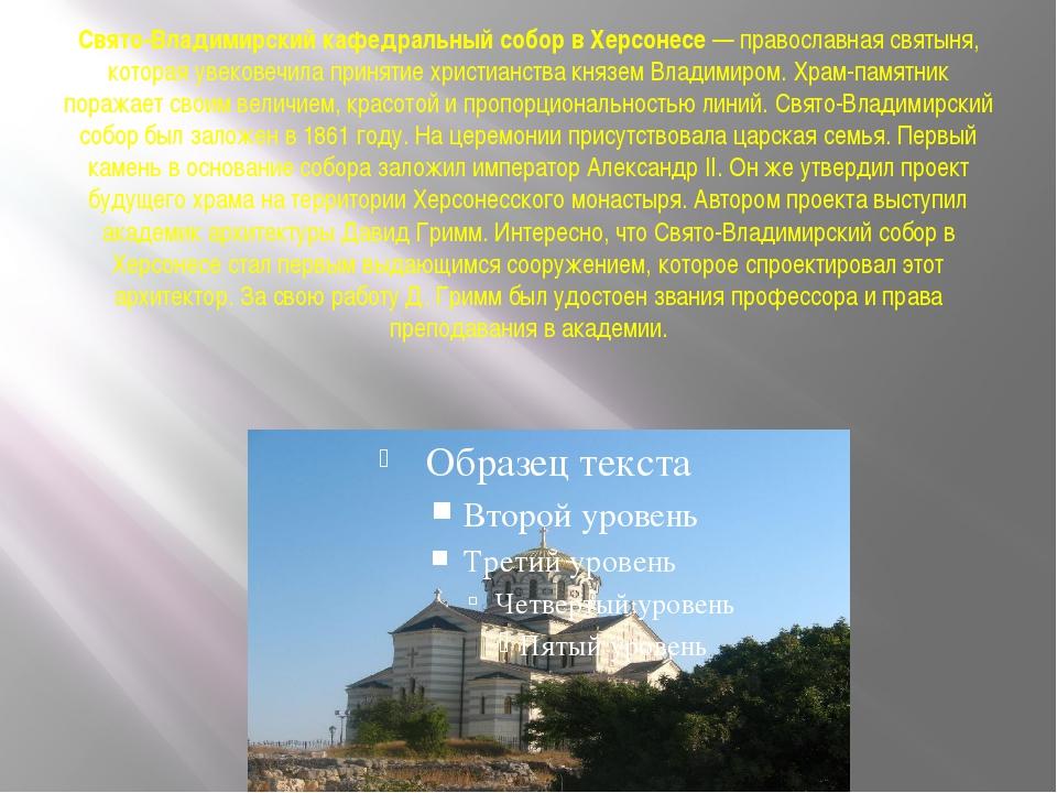Свято-Владимирский кафедральный собор в Херсонесе— православная святыня, кот...