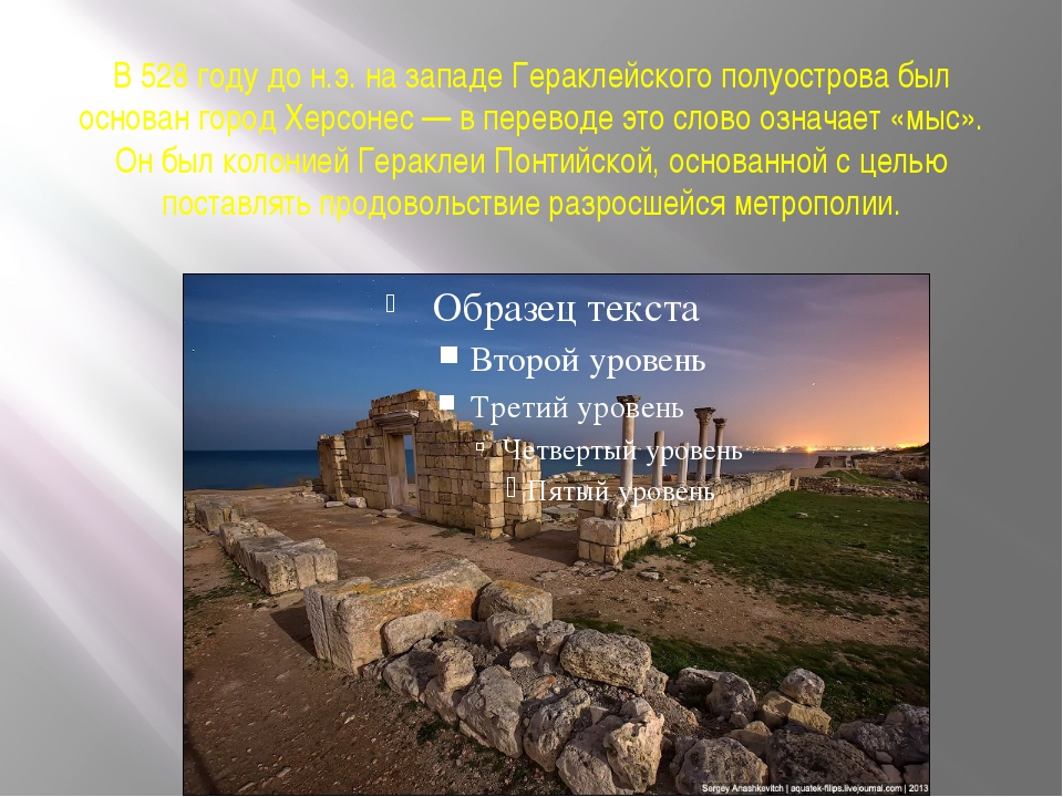 В 528 году до н.э. на западе Гераклейского полуострова был основан город Херс...
