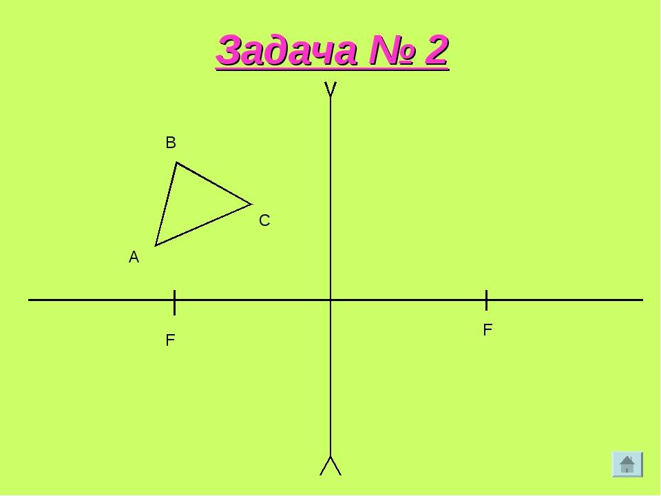 Задача № 2 А В С F F