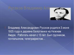 Русаков Владимир Алексеевич Владимир Александрович Руссков родился 3 июня 192