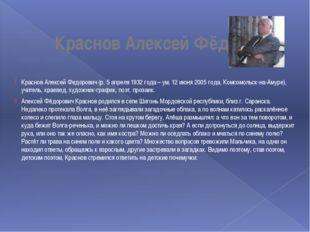 Краснов Алексей Фёдорович Краснов Алексей Федорович (р. 5 апреля 1932 года –