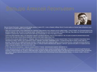 Вальдю Алексей Леонтьевич Вальдю Алексей Леонтьевич - первый ульчский прозаик