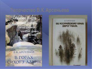 Творчество В.К.Арсеньева