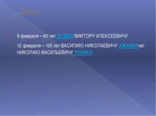 Даты 9 февраля – 80 лет ДУДКО ВИКТОРУ АЛЕКСЕЕВИЧУ 12 февраля – 100 лет ВАСИЛ