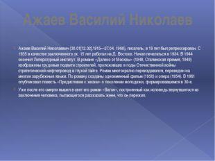 Ажаев Василий Николаевич (30.01[12.02].1915—27.04. 1968), писатель, в 19 лет