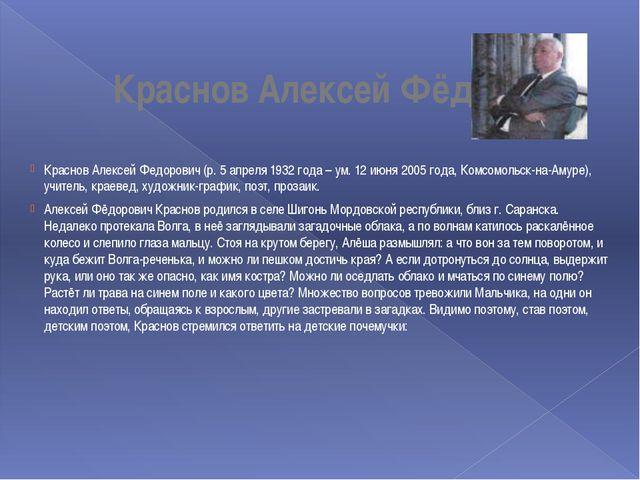 Краснов Алексей Фёдорович Краснов Алексей Федорович (р. 5 апреля 1932 года –...