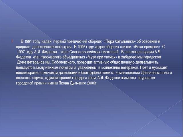 В 1991 году издан первый поэтический сборник «Пора багульника» об осв...