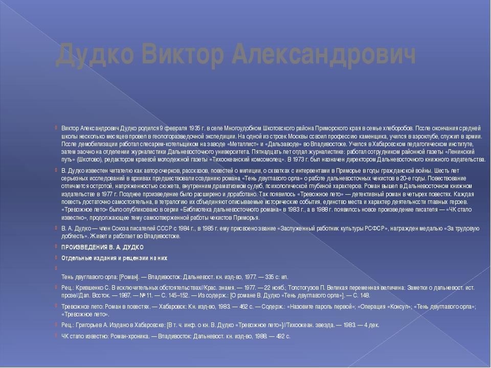 Дудко Виктор Александрович Виктор Александрович Дудко родился 9 февраля 1935...