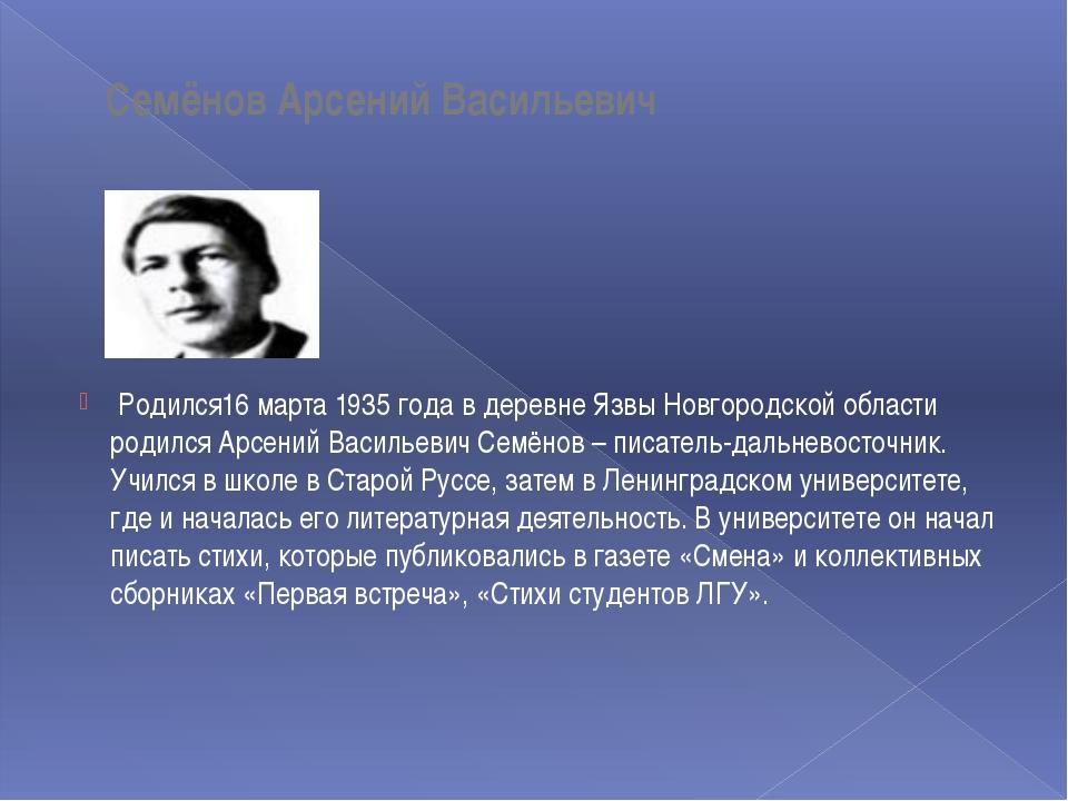 Семёнов Арсений Васильевич Родился16 марта 1935 года в деревне Язвы Новгород...