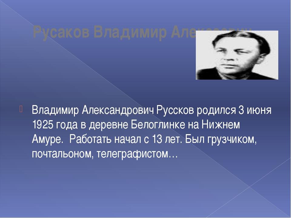 Русаков Владимир Алексеевич Владимир Александрович Руссков родился 3 июня 192...